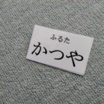 ダイソーの写真用光沢紙L判40枚でネームプレート作り