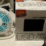 ダイソーのUSB扇風機を300円で買って暑い夏を乗りきろう