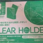 CLEAR HOLDERはダイソーが量も多くておすすめ