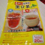 ダイソーのお茶『黒豆茶』が国産でティーパック20袋も入って100円