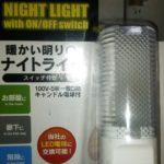 ダイソーのコンセントに刺すタイプのライトは夜の明かりに便利