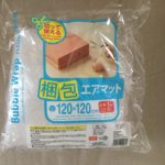 100均プチプチの梱包材はダイソーの梱包エアマットがおすすめ