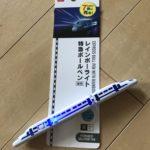 ダイソーのレインボーライト特急ボールペンが新幹線型のデザインで光る優れもの
