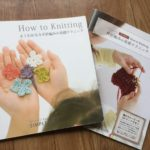 セリアのHow to knittingで編み物をマスター100均で勉強がおすすめ