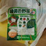 キャンドゥの緑黄色野菜ふりかけは7種類の野菜が入ってて不足栄養をお手軽にとれる