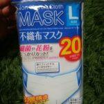 ダイソーの不織布マスクは細菌や花粉をしっかりカット20枚入Lサイズ